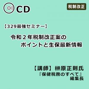 令和2年税制改正案のポイントと生保最新情報【329回】