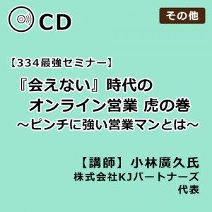 『会えない』時代のオンライン営業 虎の巻〜ピンチに強い営業マンとは〜【334回】