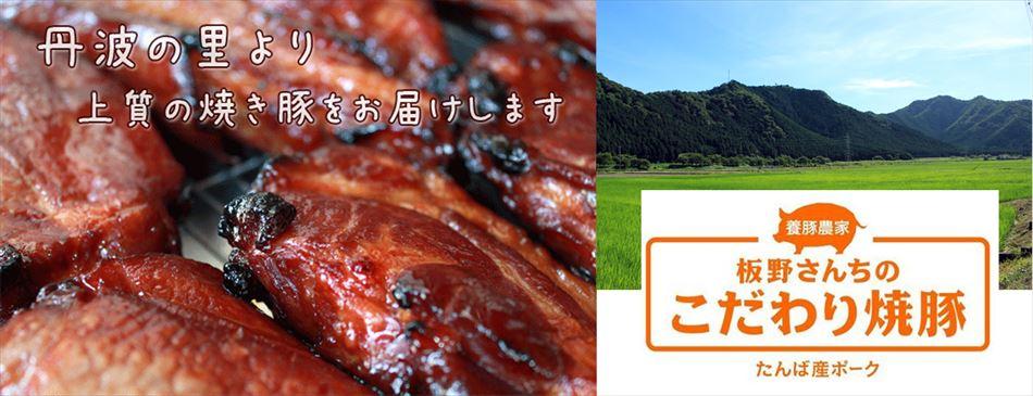 公式【養豚農家板野さんちのこだわり焼豚】焼き豚たんば産ポーク★テレビ放送おとりよせ!