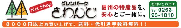 長野・信州特産品の販売、ねぎ唐辛子や日本蜂蜜の通販なら|一財)ピアーズさわんどグレンパークさわんど