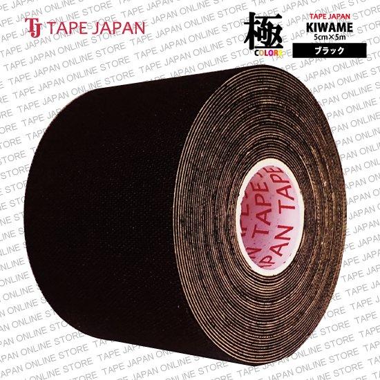 極【KIWAME-COLORS】ブラック