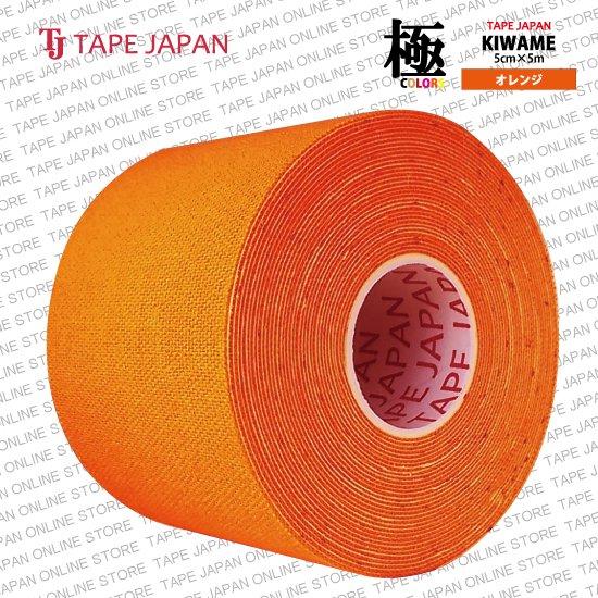 極【KIWAME-COLORS】オレンジ