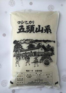 新潟産コシヒカリ五頭山系      5kg