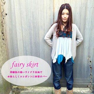トップ、ボトム両方使える ☆妖精スカート☆ 伸縮性の高いライクラ生地 全5色