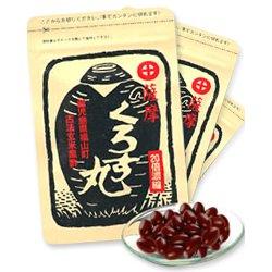 【5%OFF】薩摩くろす丸|3袋セット