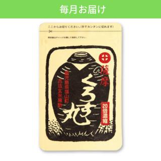 【毎月お届け】薩摩くろす丸|元祖黒酢サプリ