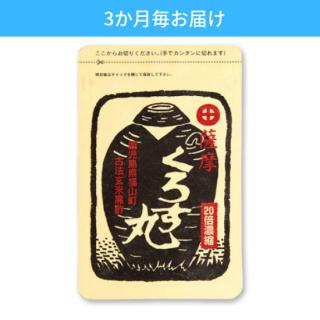 【3ヶ月毎お届け】薩摩くろす丸|元祖黒酢サプリ