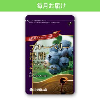 【毎月お届け】ブルーベリー黒酢プレミアム