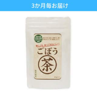 【3ヶ月毎お届け】食べても飲んでもおいしいごぼう茶