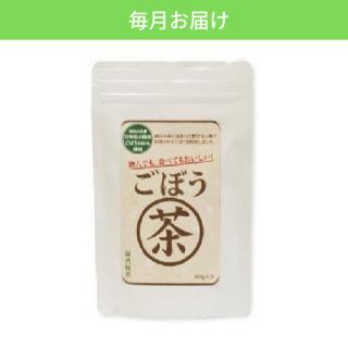 【毎月お届け】食べても飲んでもおいしいごぼう茶
