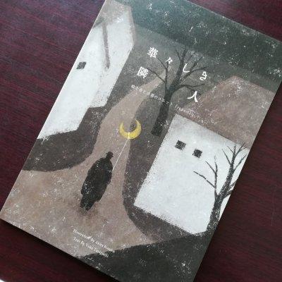 repair作品集「華々しき隣人」