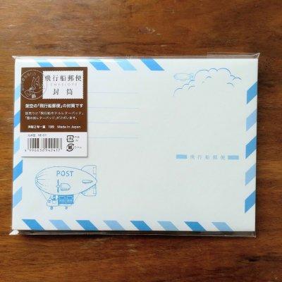 飛行船便箋封筒・九ポ堂