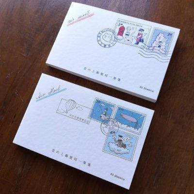 雲の上郵便局一筆箋