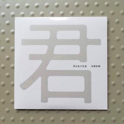 CD「君は私の友達」寺尾紗穂
