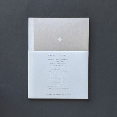 星屑ノート