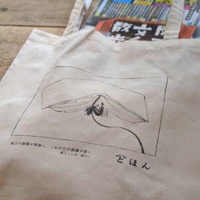 本の屋根トートバック/原けいさんイラスト