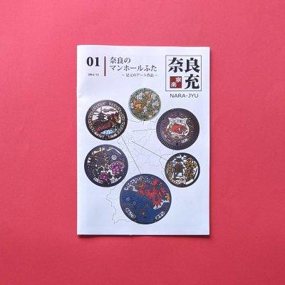 奈良充 01 奈良のマンホールのふた