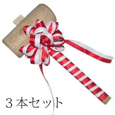 【レンタル】 鏡開き用 木槌(1名様用) 3本セット 2泊3日
