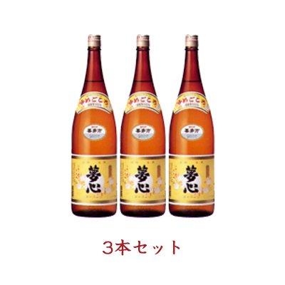 夢心 普通酒 1升 1.8L 3本セット