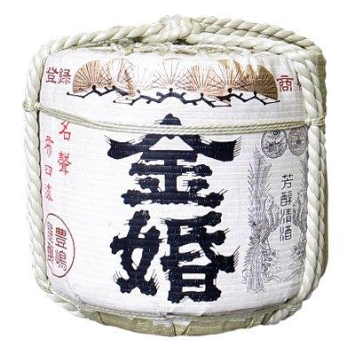 金婚 2斗樽-中身1斗(18L) 樽酒 豊島屋酒造のお祝い用 菰樽
