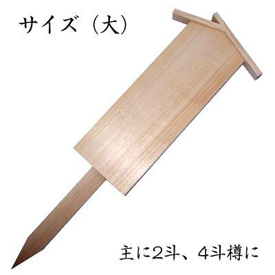 入山札 鏡開き用(サイズ大)