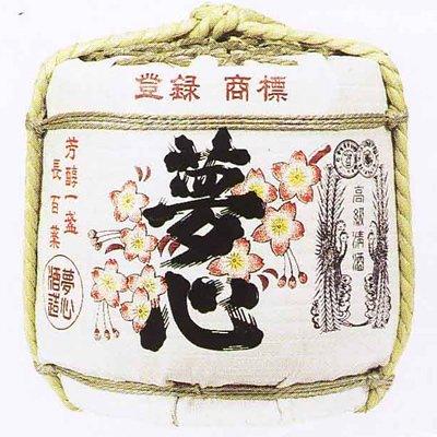 夢心 2斗樽-中身1斗(18L) 上げ底 樽酒 夢心酒造のお祝い用 菰樽