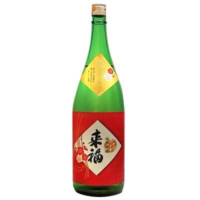 来福 純米吟醸超しぼりたて 生原酒 [1800ml][送料込み]