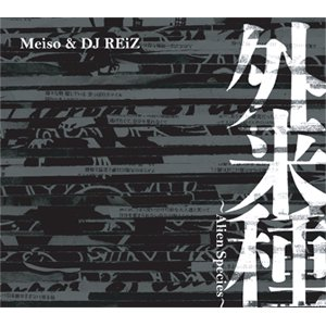 Meiso & DJ REiZ - 外来種 -Alien Species- [CD] MARY JOY RECORDINGS x MEDITATIVE RECORDS(2015)【初回盤】
