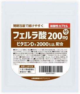 フェルラ酸200mg+ビタミンD3高含有【60日分】
