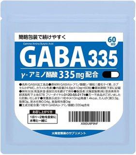 GABA加工食品