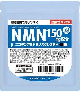 NMNカプセル150mg