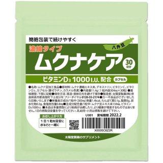 ムクナケア+ビタミンD
