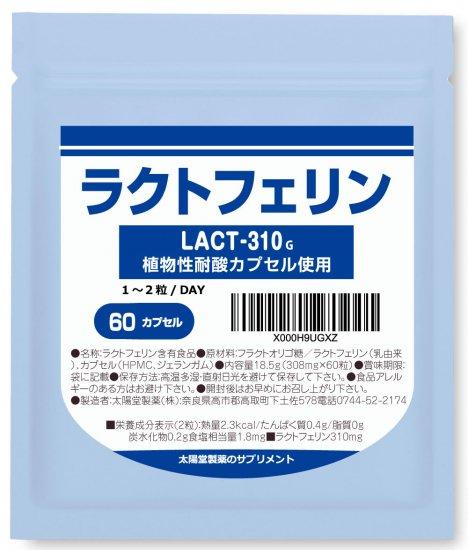 製薬会社のラクトフェリン30日分【続けてほしいから簡易包装】