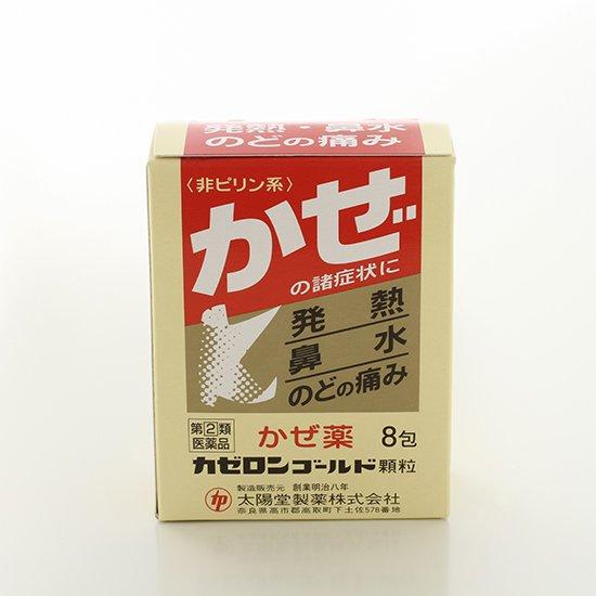 カゼロンゴールド顆粒【指定第2類医薬品】