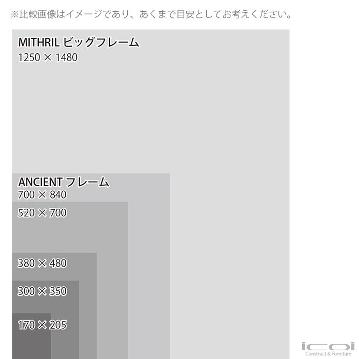 アンシェントフレーム 700×840