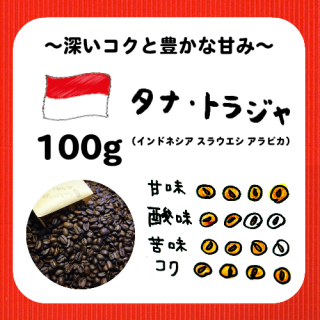 100g/季節限定 タナトラジャ<img class='new_mark_img2' src='https://img.shop-pro.jp/img/new/icons13.gif' style='border:none;display:inline;margin:0px;padding:0px;width:auto;' />