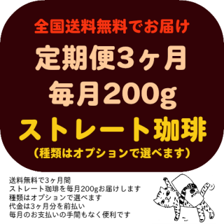 <img class='new_mark_img1' src='//img.shop-pro.jp/img/new/icons12.gif' style='border:none;display:inline;margin:0px;padding:0px;width:auto;' />【定期便】3ヶ月/毎月7日発送/毎月200g/ストレート