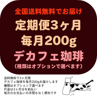 <img class='new_mark_img1' src='//img.shop-pro.jp/img/new/icons12.gif' style='border:none;display:inline;margin:0px;padding:0px;width:auto;' />【定期便】3ヶ月/毎月7日発送/毎月200g/デカフェ