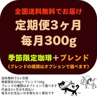 <img class='new_mark_img1' src='//img.shop-pro.jp/img/new/icons12.gif' style='border:none;display:inline;margin:0px;padding:0px;width:auto;' />【定期便】3ヶ月/毎月7日発送/毎月300g