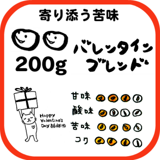 200g/期間限定 バレンタインブレンド<img class='new_mark_img2' src='//img.shop-pro.jp/img/new/icons13.gif' style='border:none;display:inline;margin:0px;padding:0px;width:auto;' />