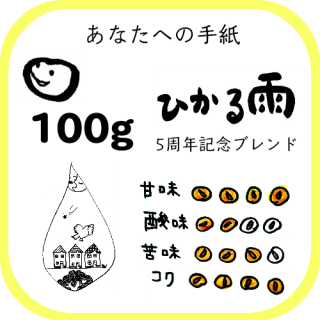 100g/ひかる雨<img class='new_mark_img2' src='https://img.shop-pro.jp/img/new/icons29.gif' style='border:none;display:inline;margin:0px;padding:0px;width:auto;' />