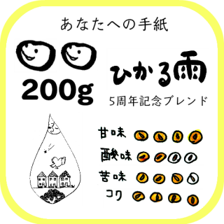 200g/ひかる雨<img class='new_mark_img2' src='https://img.shop-pro.jp/img/new/icons29.gif' style='border:none;display:inline;margin:0px;padding:0px;width:auto;' />