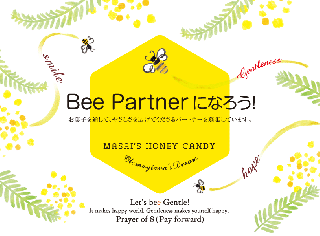 「Bee Partnerになろう!(=MASAI'S HONEY CANDY)」 送料込み