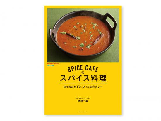 SPICE CAFEのスパイス料理(レシピ本)