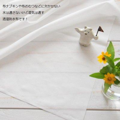 透湿防水布 ムレない防水シート 【50cm×生地巾約148cm】