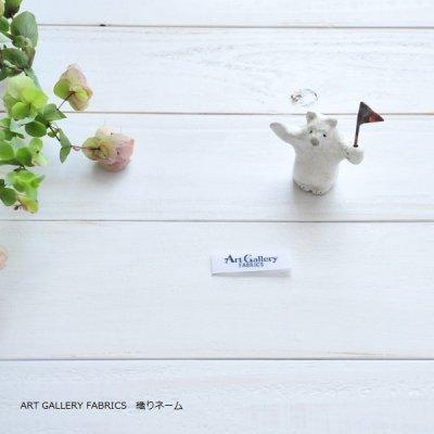【ART GALLERY FABRICS】の織ネーム 3枚セット