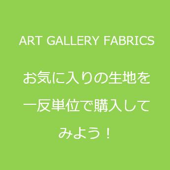 ART GALLERY FABRICS 1反単位(約13.7m)でのご購入カート
