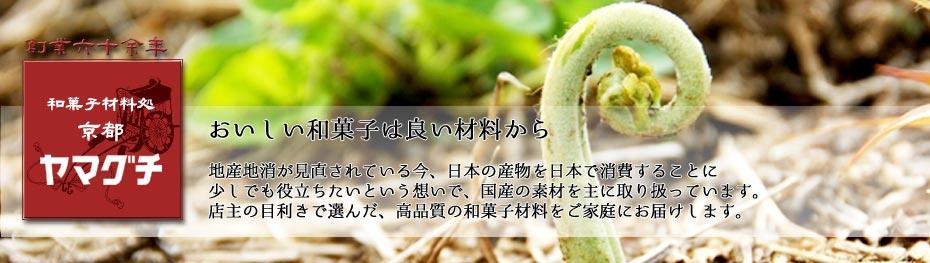 yamaguchi-kyoto 和菓子材料処 京都ヤマグチ|和菓子材料通販