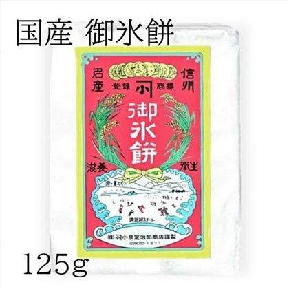御氷餅125g