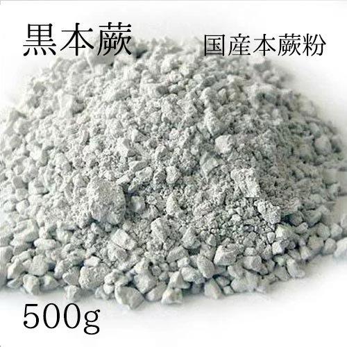 黒本蕨500g